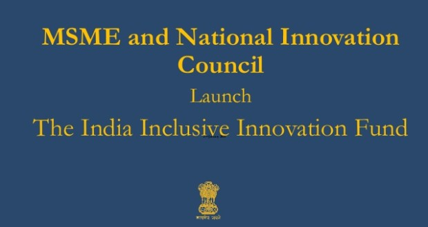 India Inclusive Innovation Fund to promote innovation amongst MSMEs